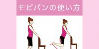 お手軽体幹チューブトレーニング
