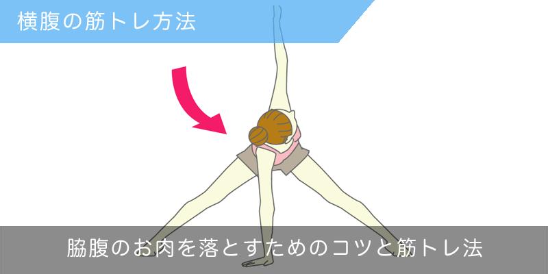 横腹の筋トレ方法