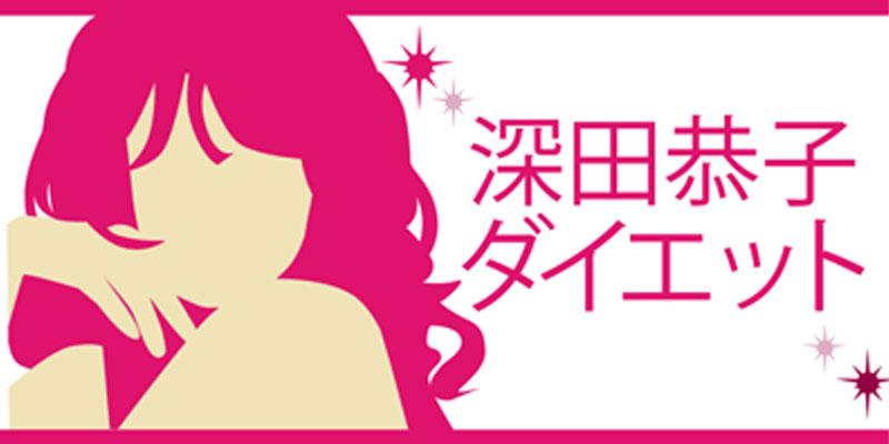深田恭子(フカキョン)のダイエット方法