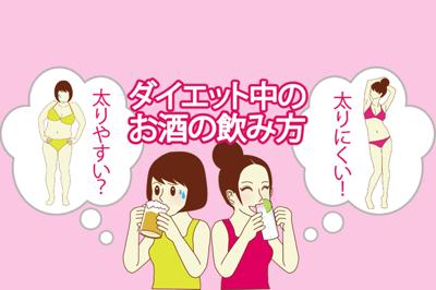 【太りやすいお酒・太りにくいお酒】ダイエット中の飲み方のコツ