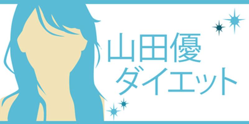 山田優さんのダイエット方法