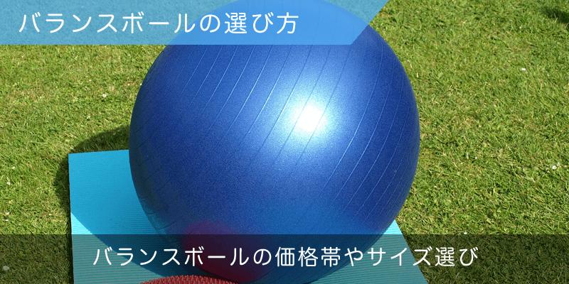 バランスボールの選び方・サイズ