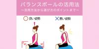 バランスボールの選び方・椅子としての活用法