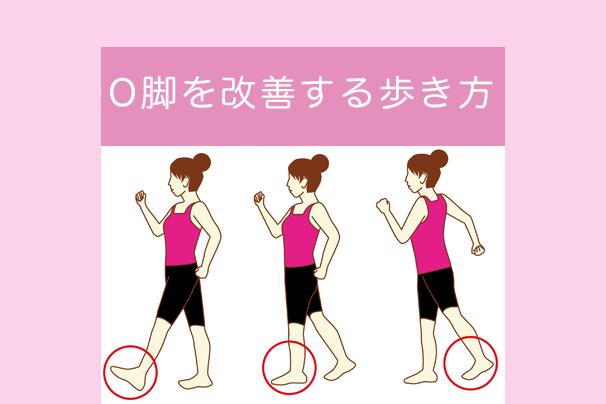 O脚やX脚などの悪化を防ぐには正しい歩き方が大切です。