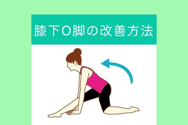 膝下のO脚(XO脚)を改善するストレッチの方法