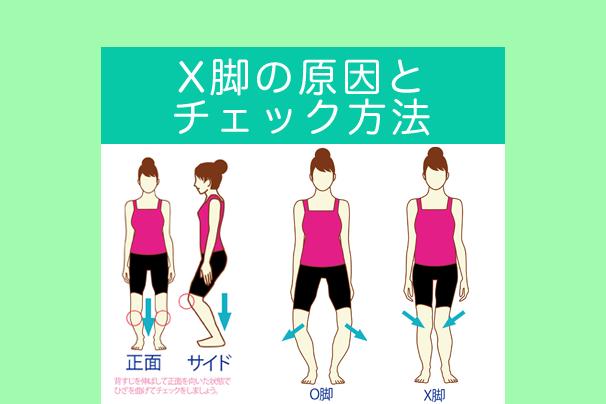 X脚を自分で治す1日3分からの内股・X脚の改善の方法