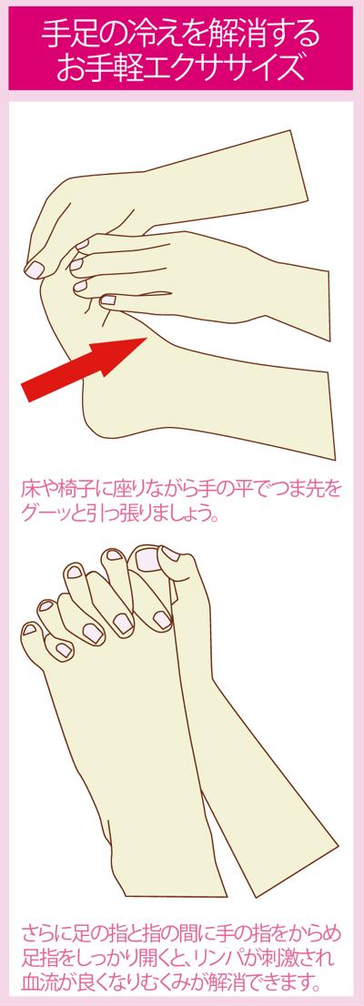 手足の冷えを改善するお手軽エクササイズ