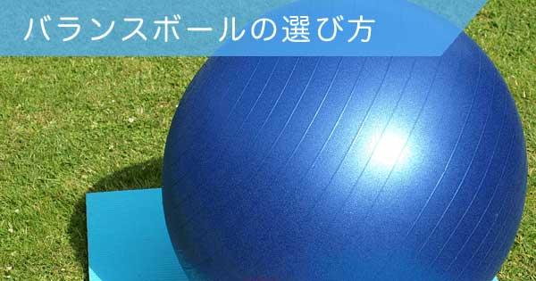 バランスボールの価格やサイズ別での選び方