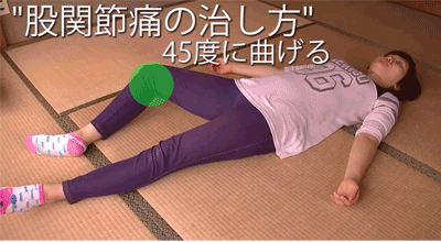 股間節の周辺の筋肉をほぐすストレッチのやり方1