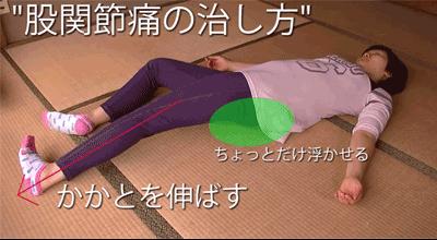 股間節の周辺の筋肉をほぐすストレッチのやり方4