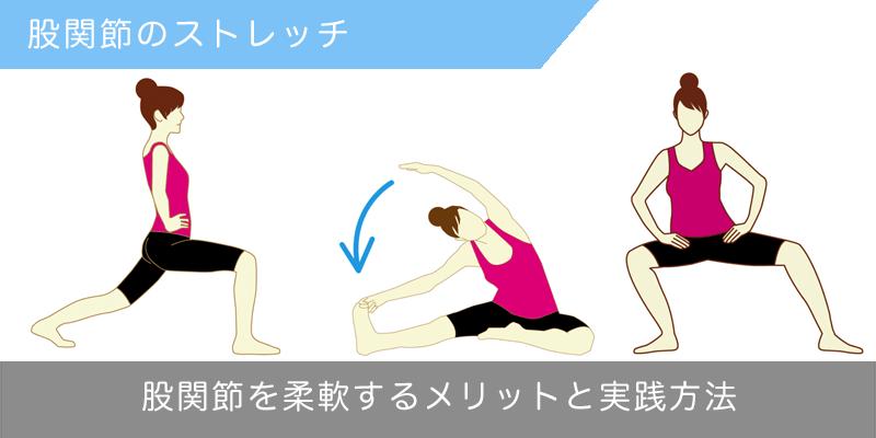 股関節のストレッチ方法