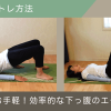 下っ腹の筋トレ方法