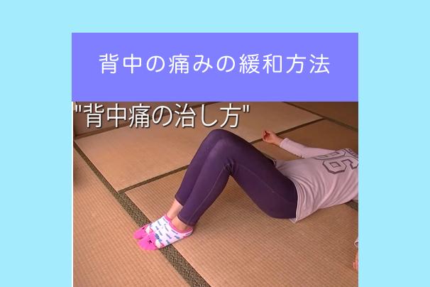 背中の痛みの原因と症状の改善に役立つストレッチ ...