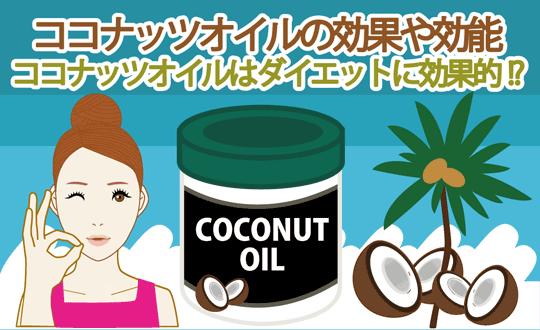 ココナッツオイルのダイエット効果とは?