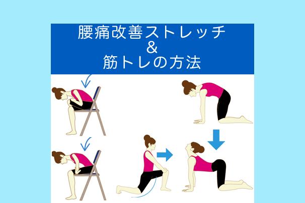 腰痛ストレッチで腰の痛み予防する5分くらいの方法10選 ...