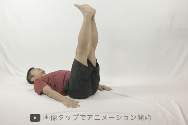 レッグレイズで腸腰筋を鍛える方法