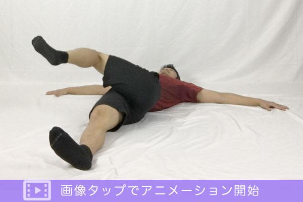 仰向けに寝て腰捻りストレッチの実践方法