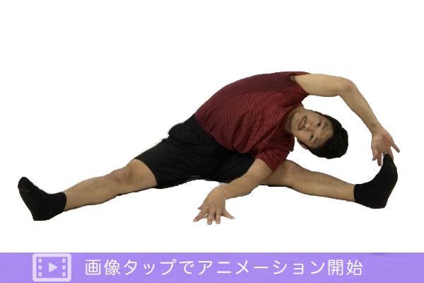 股割り側屈ストレッチで腰方形筋をストレッチする準備