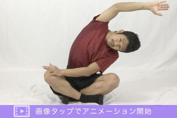 あぐら側屈で腰方形筋のストレッチ方法