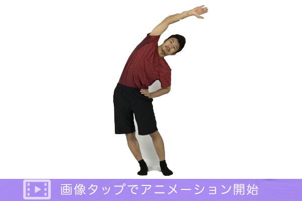 立ったままで腰方形筋ストレッチ