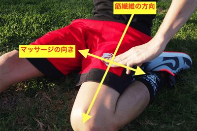筋肉痛を感じる部位を軽くマッサージ2