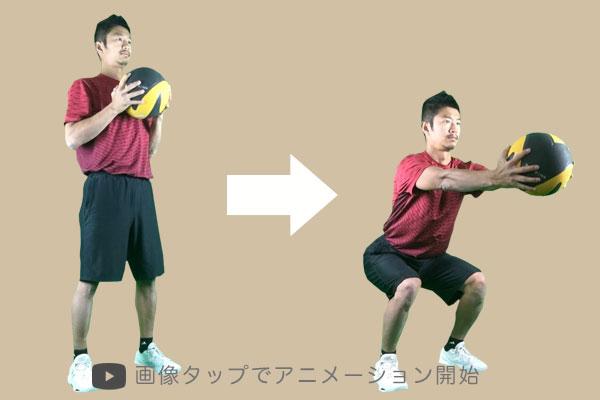 メディシンボールを胸の前で持って、先程ご説明させて頂いたノーマルスクワットまで腰を落とす