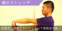 腕のストレッチ