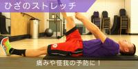 膝のストレッチ