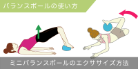 ミニバランスボールなどの活用法
