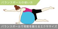 バランスボールで背筋を鍛えるエクササイズ