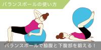 バランスボールで脇腹と下腹トレーニング
