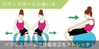 バランスボールで肩甲骨・腰・股関節のストレッチ