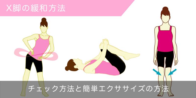 X脚の治し方