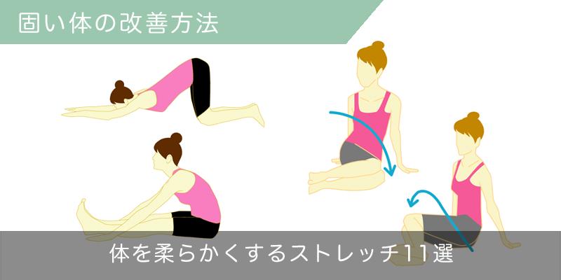体を柔らかくする柔軟