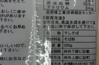 十割蕎麦の原材料表記