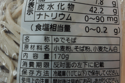 ゆで蕎麦の原材料表記