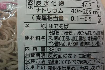 ゆで蕎麦の原材料表記2