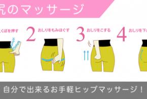 お尻のマッサージ方法:セルライト予防にも役立つセルフお尻のマッサージ♪