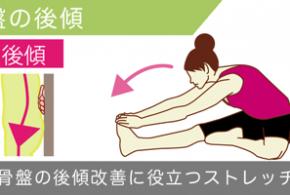 骨盤の後傾の原因と矯正に役立つストレッチ方法