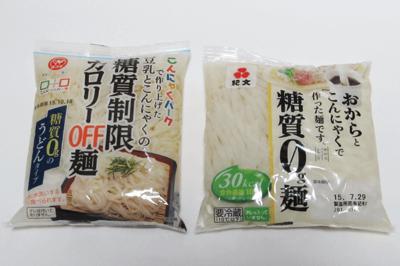 紀文の糖質0g麺と糖質制限カロリーオフ麺の比較