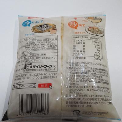 糖質制限カロリーオフ麺の成分