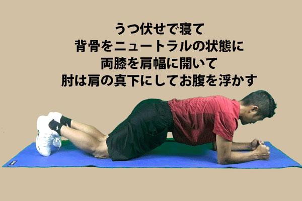 負荷を減らすために膝つきプランク