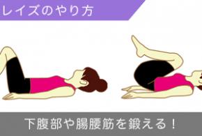 ニーレイズのやり方!腹筋下部を鍛えるトレーニング方法