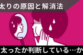顔太りの原因と解消法〜みんな顔で太ったか判断している…かも?