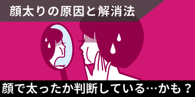 顔が太った時の顔太り解消方法