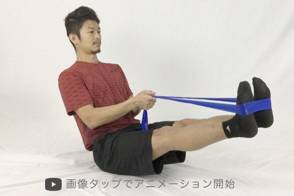V字ホールド+バンド (基本ポジション)で腹筋を鍛えるチューブトレーニング