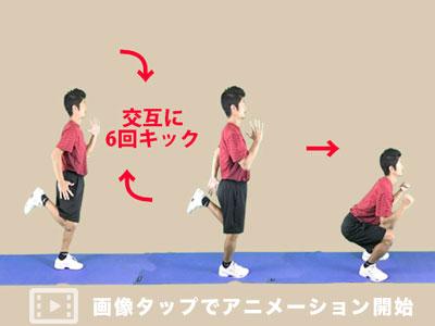 お尻キックからスクワットを繰り返して室内でも質の高い有酸素運動を行う方法