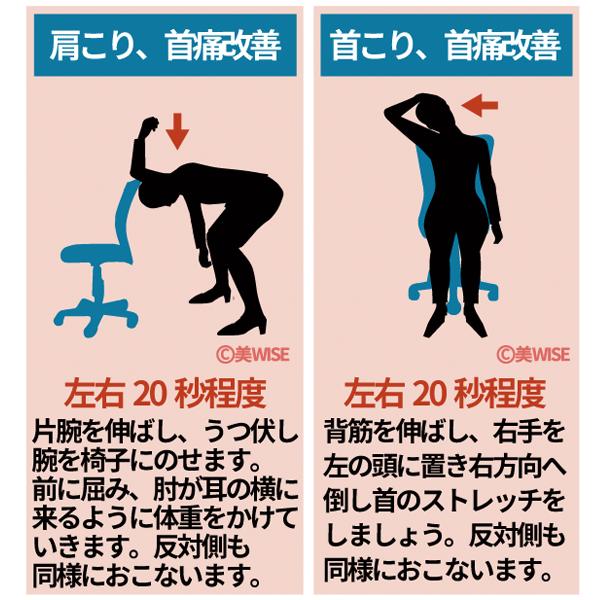 首や肩のコリに効果的な椅子を使ったストレッチ