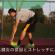 アキレス腱炎の原因とストレッチで緩和する方法