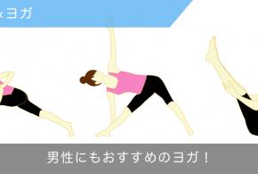 体幹×ヨガ:男性にもオススメの体幹ヨガの効果とは?